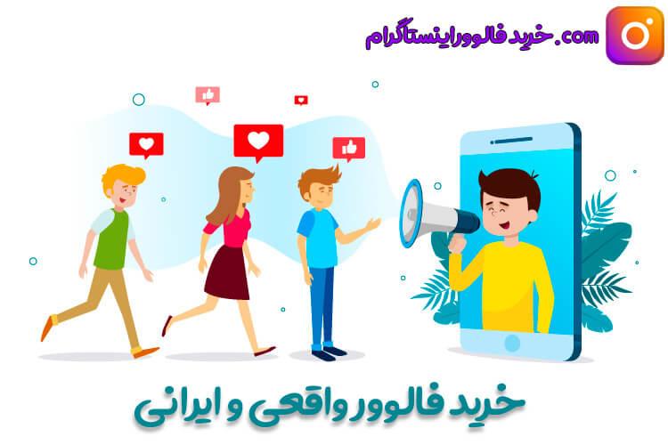 خرید فالوور ایرانی واقعی